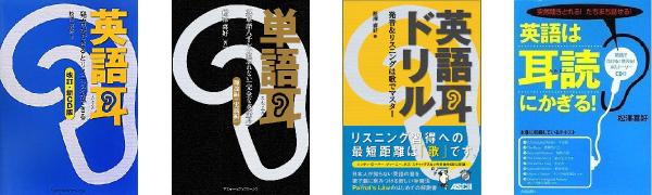 松澤喜好の著書