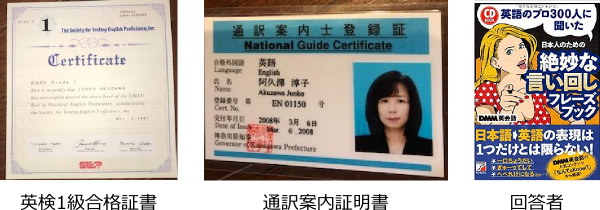 英検1級合格証書、通訳案内証明書、回答者