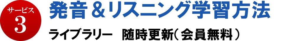 ③発音&リスニング学習方法 ライブラリー 随時更新(会員無料)