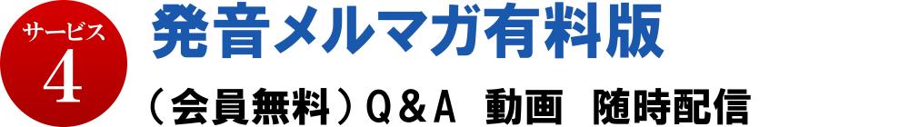 ④発音メルマガ有料版 (会員無料) Q&A 動画 随時配信