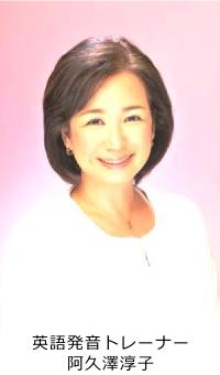 英語発音トレーナー・阿久澤淳子の顔写真